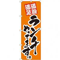 のぼり旗 ランチやってます。 カラー:オレンジ (21074)