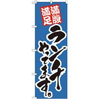 のぼり旗 ランチやってます。 カラー:青 (21075)