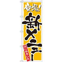 のぼり旗 新メニューはじめました カラー:黄 (21080)
