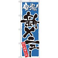 のぼり旗 新メニューはじめました カラー:青 (21082)