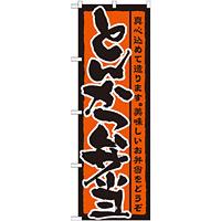 のぼり旗 表記:とんかつ弁当 (21086)