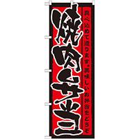 のぼり旗 焼肉弁当 (21088)