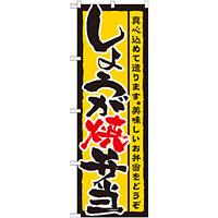 のぼり旗 表記:しょうが焼弁当 (21089)
