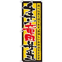 のぼり旗 表記:チキン竜田弁当 (21091)