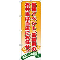 のぼり旗 各種イベント会議用のお弁当は当店にお任せ! (21095)