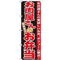 のぼり旗 お肉屋さんのお弁当 (21096)