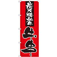 のぼり旗 炭火焼和牛 牛串 (21097)