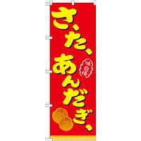 のぼり旗 さーたーあんだぎー(サーターアンダギー) (21104)