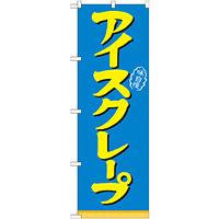 のぼり旗 アイスクレープ (21105)