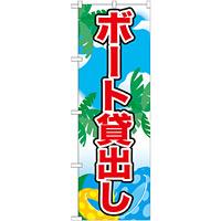 のぼり旗 表記:ボート貸出し (21111)