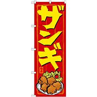 のぼり旗 ザンギ (21117)
