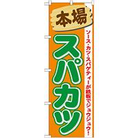のぼり旗 スパカツ (21118)
