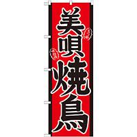 のぼり旗 美唄焼鳥 (21122)