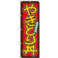 のぼり旗 やきとり丼 (21123)