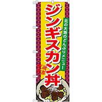 のぼり旗 ジンギスカン丼 (21126)
