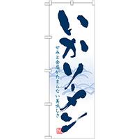 のぼり旗 いかソーメン (21129)
