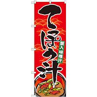 のぼり旗 てっぽう汁 (21131)