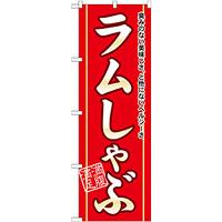 のぼり旗 ラムしゃぶ (21133)