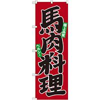 のぼり旗 馬肉料理 (21134)