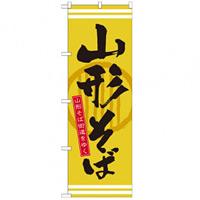 のぼり旗 表記:山形そば (21136)