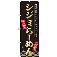 のぼり旗 シジミらーめん (21141)