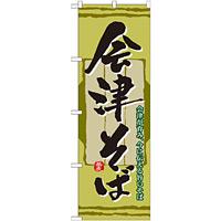 のぼり旗 表記:会津そば (21142)
