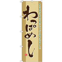 のぼり旗 わっぱめし (21143)