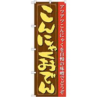 のぼり旗 こんにゃくおでん (21146)