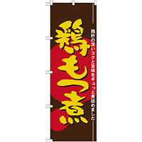 のぼり旗 鶏もつ煮 (21147)