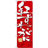のぼり旗 紅ずわいがに 赤地 白文字(21156)
