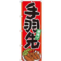 のぼり旗 手羽先唐揚げ (21159)