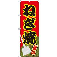 のぼり旗 ねぎ焼 (21162)