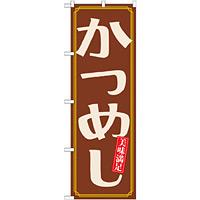のぼり旗 かつめし (21163)