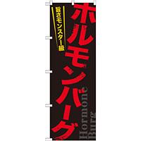 のぼり旗 ホルモンバーグ (21169)