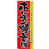 のぼり旗 ホルモン焼そば (21175)