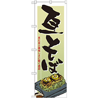 のぼり旗 瓦そば (21181)