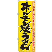 のぼり旗 ホルモン焼うどん (21186)