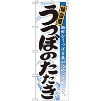 のぼり旗 うつぼのたたき (21191)