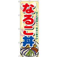 のぼり旗 なるこ丼 (21192)