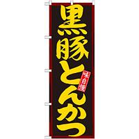 のぼり旗 黒豚とんかつ 黒地 黄色字(21194)