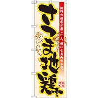 のぼり旗 さつま地鶏 (21195)