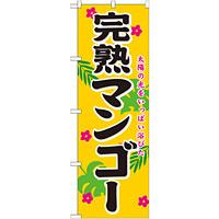 のぼり旗 完熟マンゴー (21196)