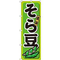 のぼり旗 そら豆 (21197)