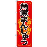 のぼり旗 角煮まんじゅう (21200)
