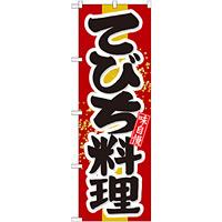 のぼり旗 てびち料理 (21205)