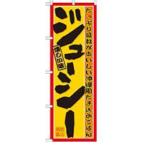 のぼり旗 ジューシー (21208)