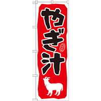 のぼり旗 やぎ汁 (21209)