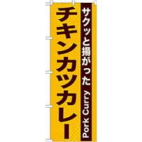 のぼり旗 表記:チキンカツカレー (21217)
