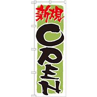 のぼり旗 表記:新規OPEN! (緑) (21230)
