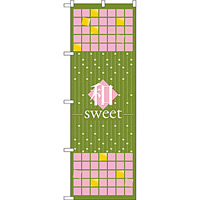 のぼり旗 和sweet 抹茶 (21236)